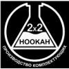 Кальяны 2x2 hookah