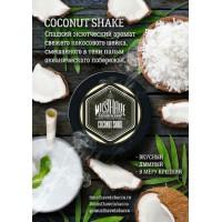 Табак Must Have Coconut Shake (Кокос Шейк) 125 грамм
