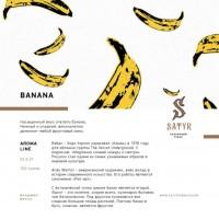 Табак Satyr Banana (Банан) 25 грамм