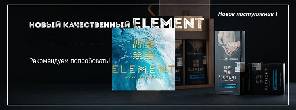 Новый табак для кальяна Element в интернет магазине GoldenSmoke