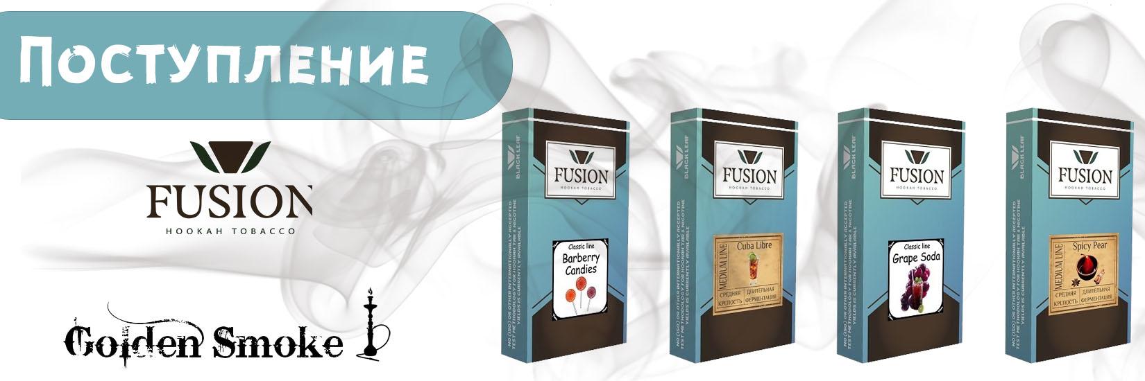 Купить табак для кальяна Fusion